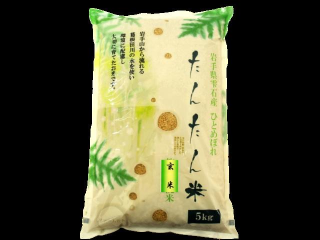 たんたん米(玄米5kg)