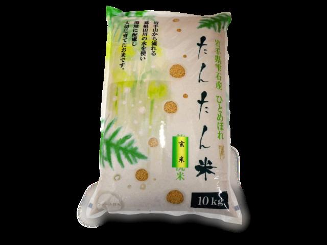 たんたん米(玄米10kg)