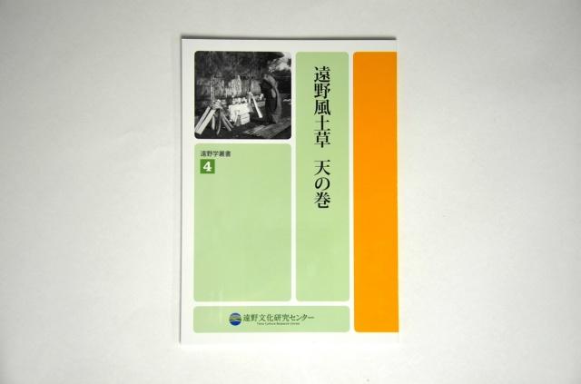 遠野学叢書第4巻 『遠野風土草 天の巻』