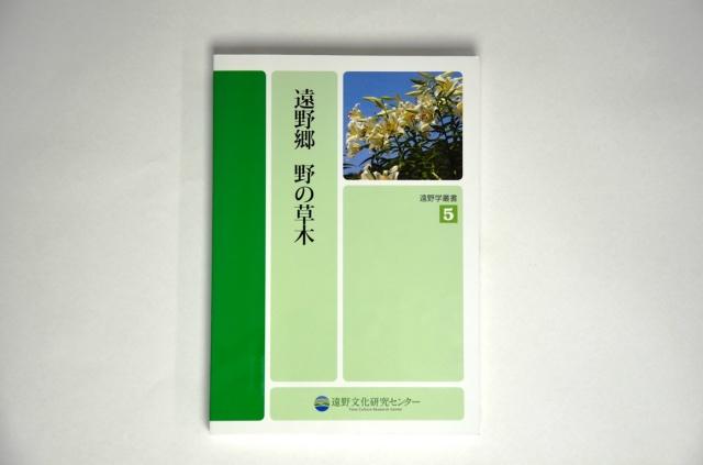 遠野学叢書第5巻 『遠野郷 野の草木』