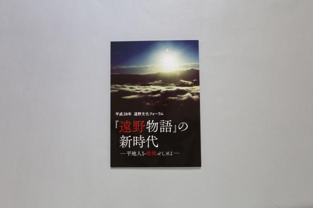 平成28年度 遠野文化フォーラム報告書「『遠野物語』の新時代—平地人を戦慄せしめよ—」