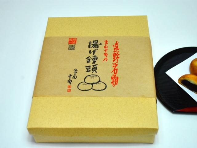 遠野名物 揚げ饅頭「あげまんじゅう」商品パッケージ画像