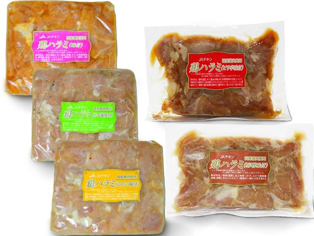 住田鶏ハラミ(冷凍300g)味は4種類:5個セット!【送料込み】