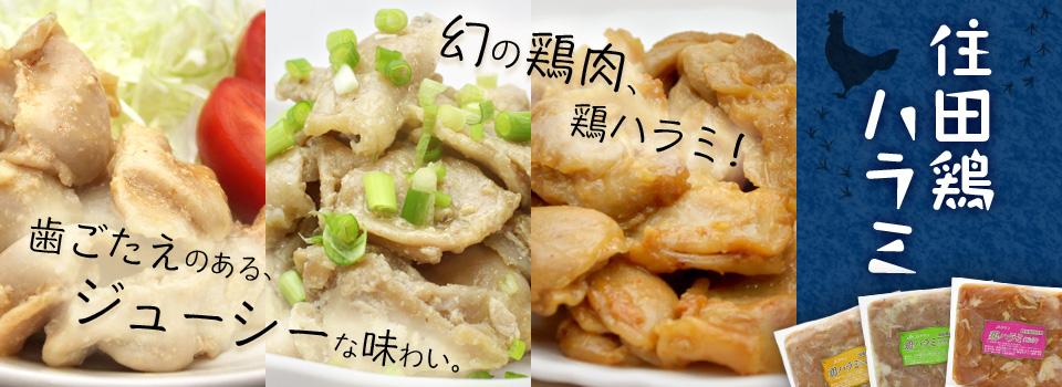 住田鶏ハラミバナー